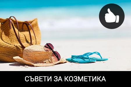 Четири продукта, които не бива да липсват в плажната чанта!