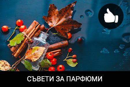 Най-великолепните есенни аромати, които трябва да опитате!