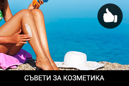Най добрия слънцезащитен крем: изберете най-подходящия!