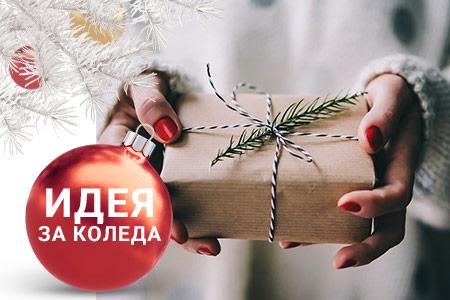 Парфюм под Коледното дърво