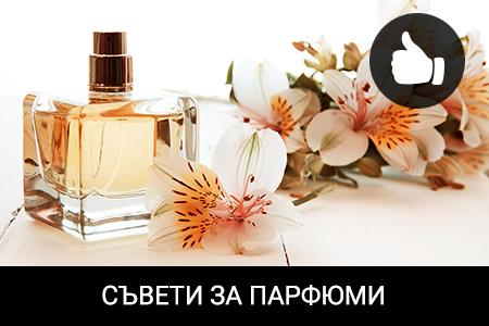 Съвети за парфюми зодия Дева