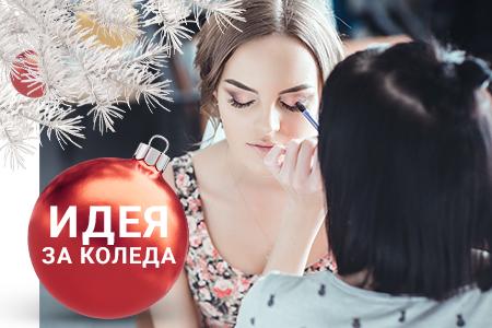 ИДЕЯ ЗА КОЛЕДА: Професионална козметика 2018 г.